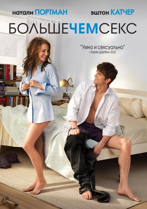 Филмы о сексе смотреть