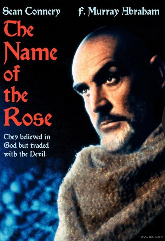 Смотреть имя. розы