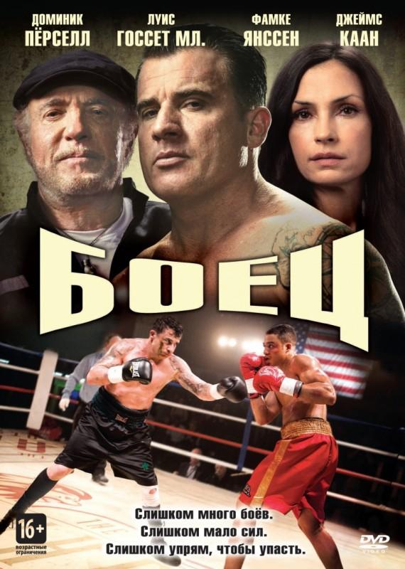 Незнакомец смотреть онлайн 2012 фильм в хорошем качестве 720