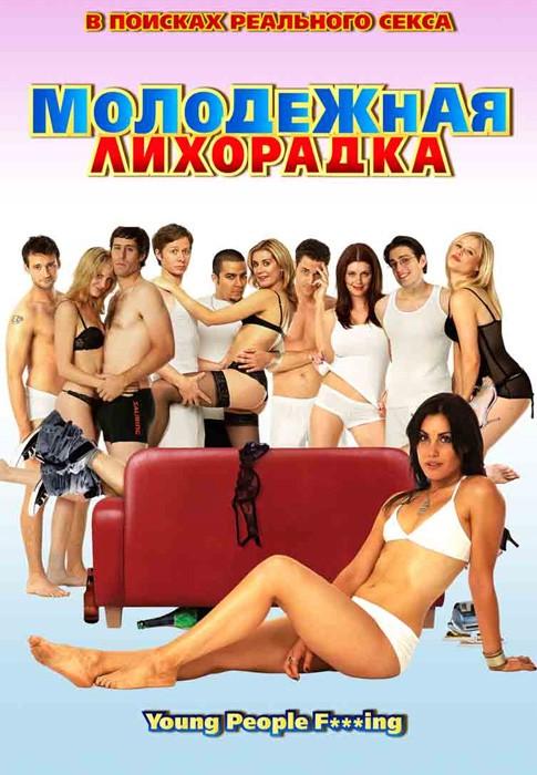 комедии где есть секс