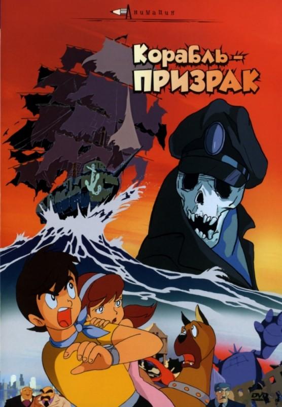 Корабль-призрак  (1969)