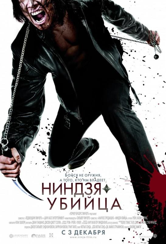 скачать фильм ниндзя-убийца через торрент в хорошем качестве