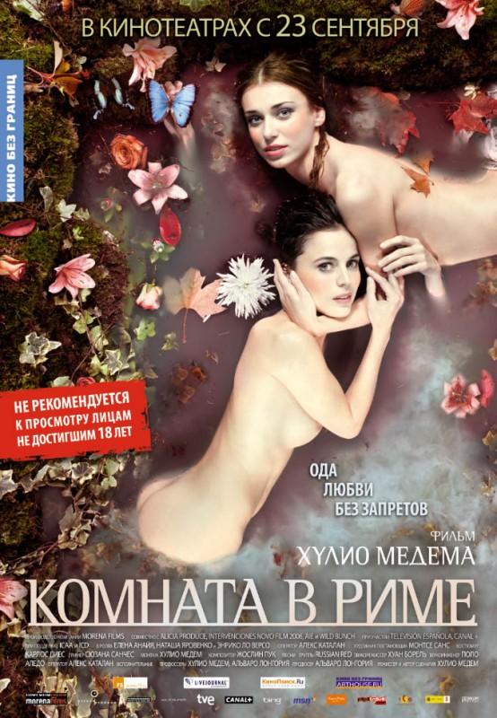 Посмотреть фильм онлайн бесплатно лезбиянок возрасте фото 528-520