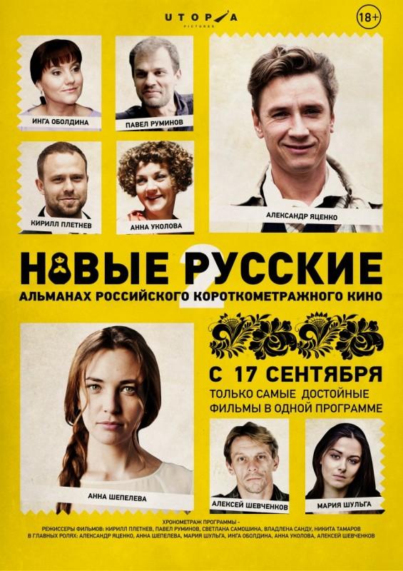 Русские фильмы скачать торрент новые