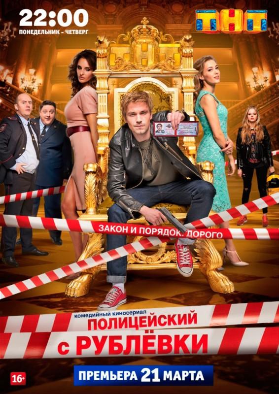 St1m снялся в новой серии «полицейского с рублевки» | rap. Ru.