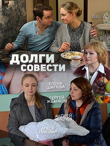 Долги совести (2016)