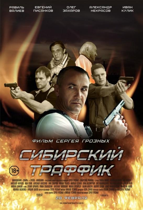 Сериал сибирский трафик скачать торрент.