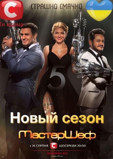МастерШеф (2013)